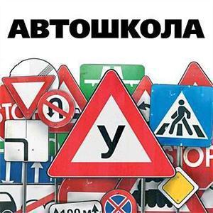 Автошколы Армавира
