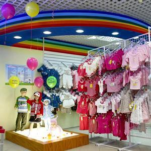 Детские магазины Армавира