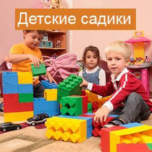 Детские сады Армавира