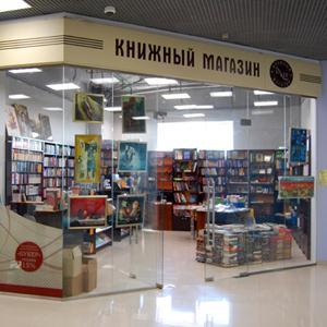 Книжные магазины Армавира