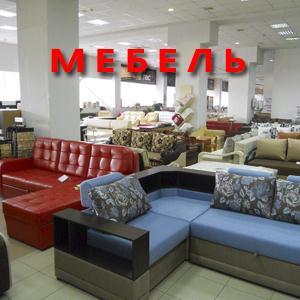 Магазины мебели Армавира
