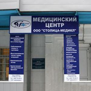 Медицинские центры Армавира