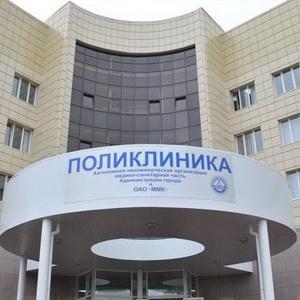Поликлиники Армавира
