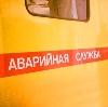 Аварийные службы в Армавире