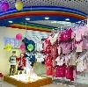 Детские магазины в Армавире