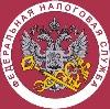 Налоговые инспекции, службы в Армавире