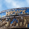 Зоопарки в Армавире