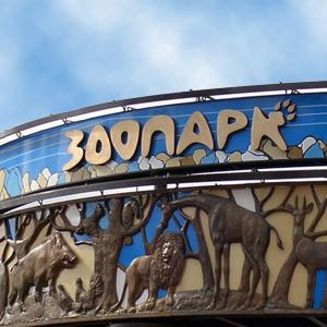 Зоопарки Армавира